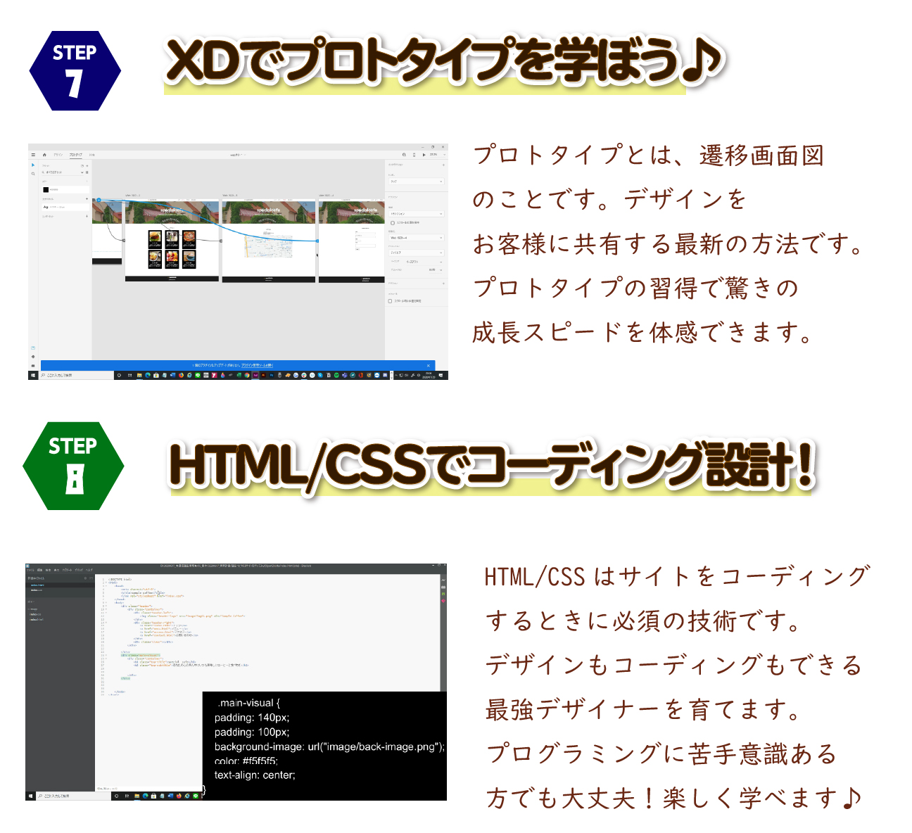 未経験 WEBデザイナー